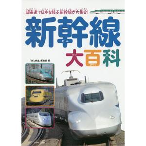 新幹線大百科 超高速で日本を結ぶ新幹線が大集合!/「旅と鉄道」編集部