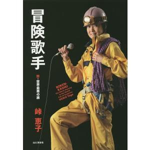 著:峠恵子 出版社:山と溪谷社 発行年月:2015年10月