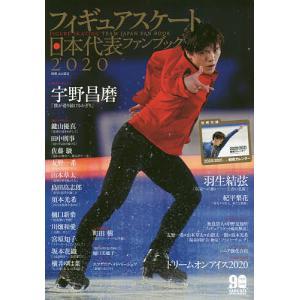 毎日クーポン有/ フィギュアスケート日本代表ファンブック 2020|bookfan PayPayモール店