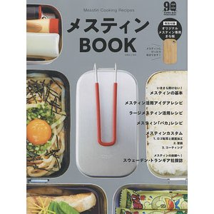 メスティンBOOK Messtin Cooking Recipes