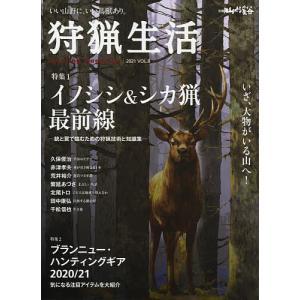 日曜はクーポン有/ 狩猟生活 いい山野に、いい鳥獣あり。 VOL.8(2021) bookfan PayPayモール店