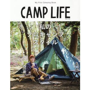 日曜はクーポン有/ CAMP LIFE 2021Spring & Summer Issue|bookfan PayPayモール店