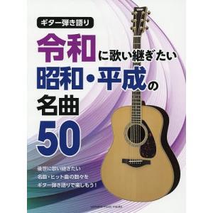 令和に歌い継ぎたい昭和・平成の名曲50