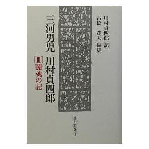 三河男児川村貞四郎 3/川村貞四郎/古橋茂人
