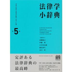 法律学小辞典/高橋和之/代表伊藤眞/代表小早川光郎