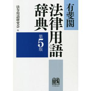 毎日クーポン有/ 有斐閣法律用語辞典/法令用語研究会|bookfan PayPayモール店