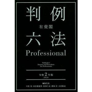 有斐閣判例六法Professional 令和2年版 2巻セット/中里実