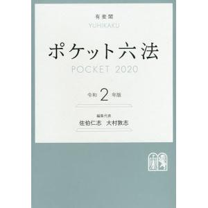 ポケット六法 令和2年版/佐伯仁志/代表大村敦志