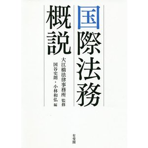 国際法務概説/大江橋法律事務所/国谷史朗/小林和弘