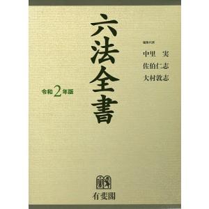 六法全書 令和2年版 2巻セット/中里実