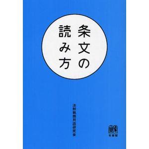 条文の読み方/法制執務用語研究会