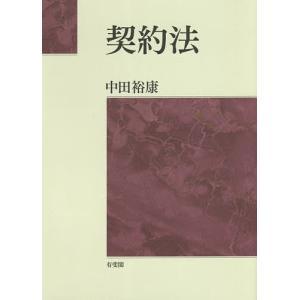 契約法/中田裕康