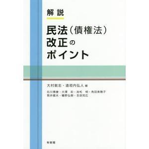 解説民法〈債権法〉改正のポイント/大村敦志/道垣内弘人/石川博康