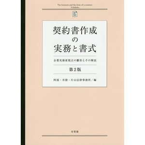契約書作成の実務と書式 企業実務家視点の雛形とその解説/阿部・井窪・片山法律事務所|boox