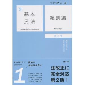 新基本民法 1/大村敦志