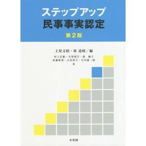 ステップアップ民事事実認定/土屋文昭/林道晴/村上正敏