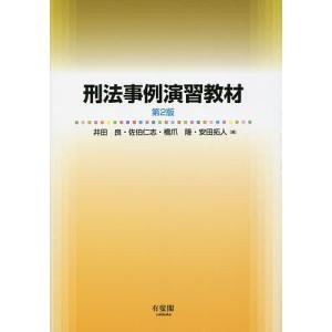 刑法事例演習教材/井田良/佐伯仁志/橋爪隆