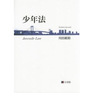 日曜はクーポン有/ 少年法/川出敏裕|bookfan PayPayモール店