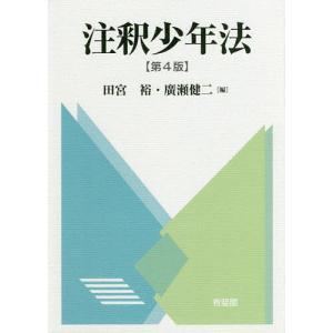 日曜はクーポン有/ 注釈少年法/田宮裕/廣瀬健二|bookfan PayPayモール店