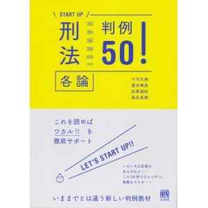 刑法各論判例50!/十河太朗/豊田兼彦/松尾誠紀