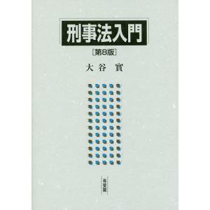 刑事法入門/大谷實