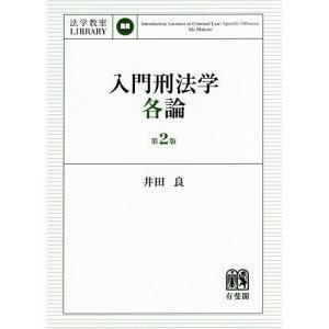 入門刑法学・各論/井田良
