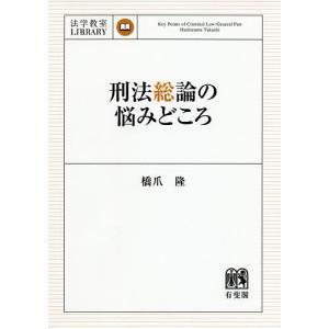 刑法総論の悩みどころ/橋爪隆