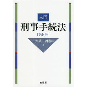 日曜はクーポン有/ 入門刑事手続法/三井誠/酒巻匡