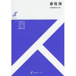 会社法/中東正文/白井正和/北川徹