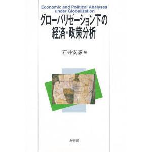 グローバリゼーション下の経済・政策分析/石井安憲