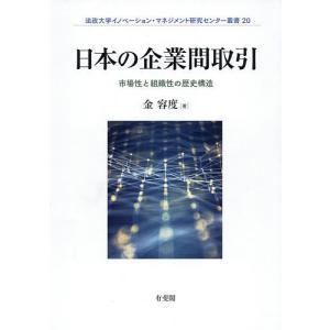 日曜はクーポン有/ 日本の企業間取引 市場性と組織性の歴史構造/金容度