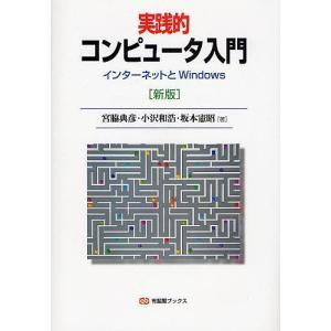 著:宮脇典彦 出版社:有斐閣 発行年月:2008年03月 シリーズ名等:有斐閣ブックス 677