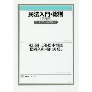 民法入門・総則/永田眞三郎/松本恒雄/松岡久和