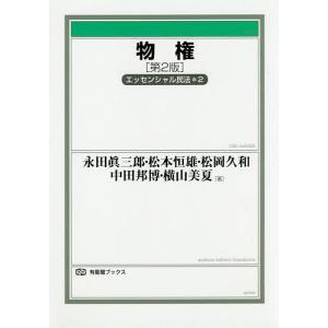 物権/永田眞三郎/松本恒雄/松岡久和