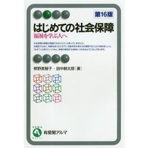 はじめての社会保障 福祉を学ぶ人へ/椋野美智子/田中耕太郎