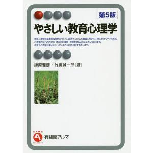 やさしい教育心理学/鎌原雅彦/竹綱誠一郎
