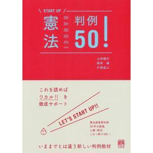 憲法判例50!/上田健介/尾形健/片桐直人