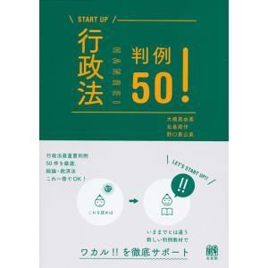 行政法判例50!/大橋真由美/北島周作/野口貴公美