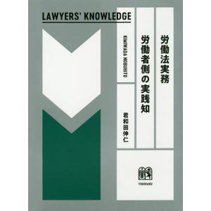労働法実務労働者側の実践知/君和田伸仁