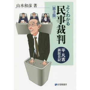 よくわかる民事裁判 平凡吉訴訟日記/山本和彦