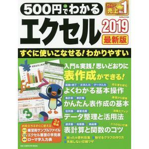 日曜はクーポン有/ 500円でわかるエクセル2019