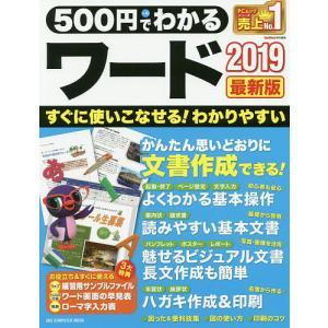 日曜はクーポン有/ 500円でわかるワード2019