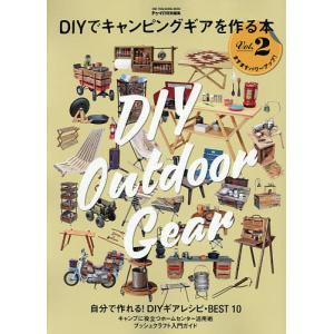 日曜はクーポン有/ DIYでキャンピングギアを作る本 Vol.2 bookfan PayPayモール店