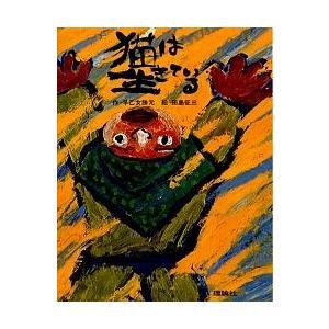 著:早乙女勝元 画:田島征三 出版社:理論社 発行年:1973年 シリーズ名等:理論社のカラー版愛蔵...