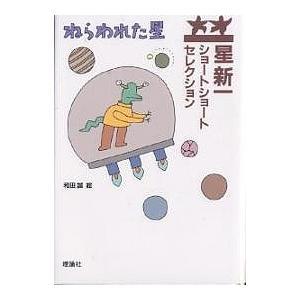 著:星新一 画:和田誠 出版社:理論社 発行年月:2001年11月 シリーズ名等:星新一ショートショ...