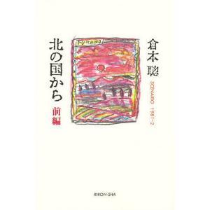 北の国から 前編/倉本聰