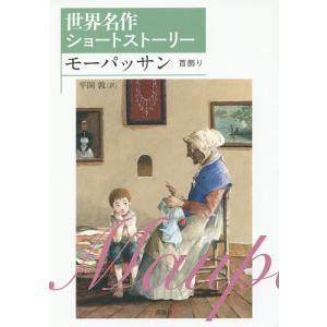 モーパッサン 首飾り/モーパッサン/平岡敦