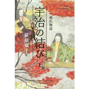 源氏物語宇治の結び 上/紫式部/荻原規子