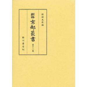 出版社:臨川書店 発行年:1994年