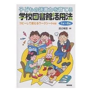 子どもの読書力を育てる学校図書館活用法 1年〜6年/渡辺暢恵